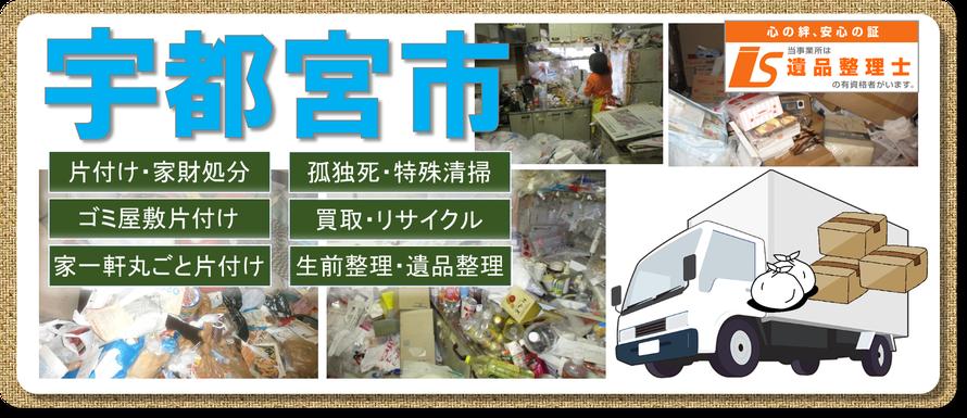 宇都宮市|ゴミ屋敷片付け|孤独死|消臭作業|
