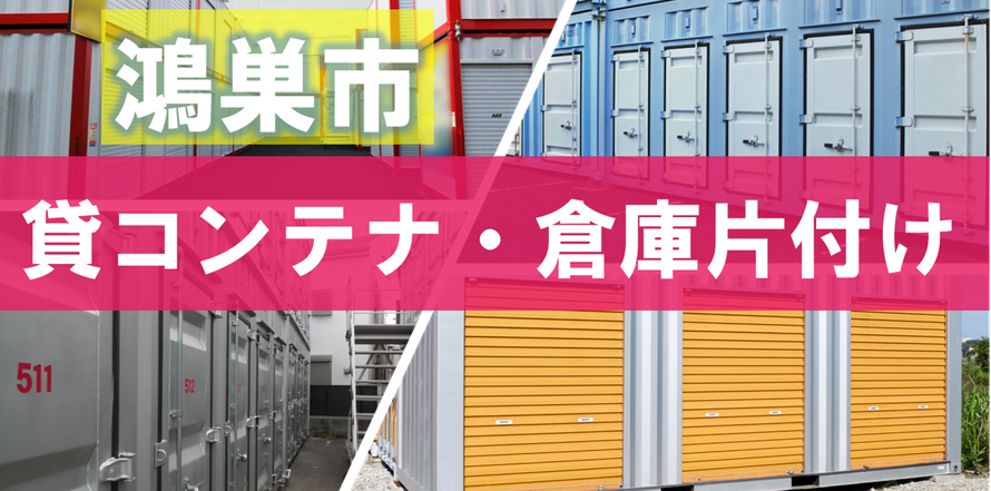 鴻巣市でのトランクルーム・貸倉庫・レンタルボックス・貸コンテナなどのお片付けはお任せください|滞納処分|処分|残置物|群馬県