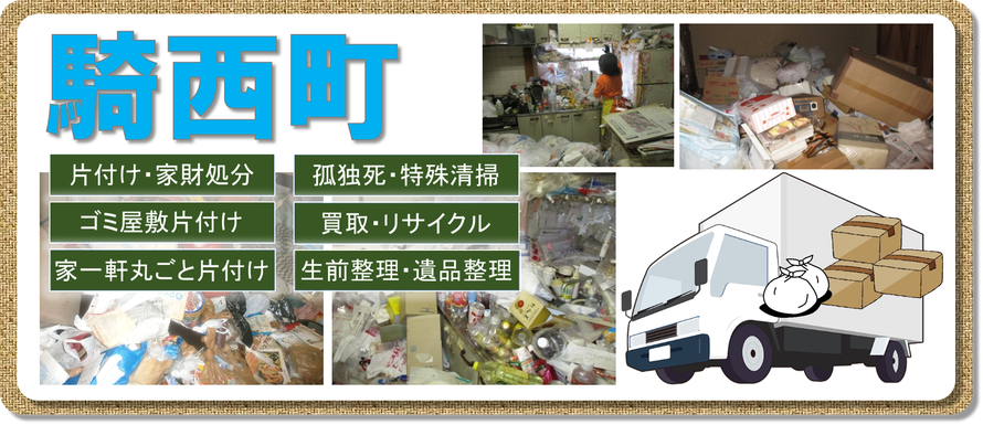 加須市|騎西町|ゴミ屋敷片付け|孤独死|消臭作業|家財処分|老人ホーム片付け