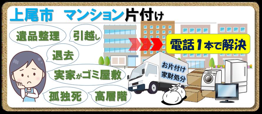 上尾市|マンション|片付け|遺品整理|ゴミ屋敷|家財処分|実家|退去|親の家