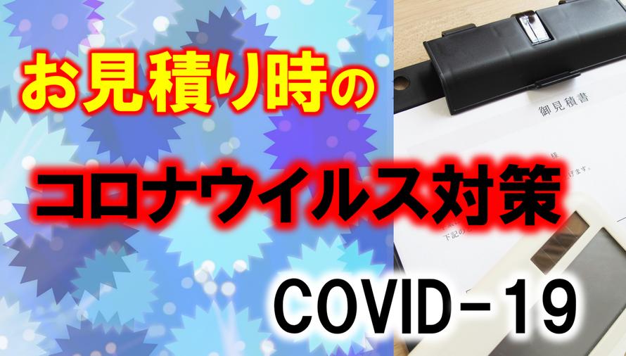 お見積り時のコロナウイルス対策|COVID-19|遺品整理|お片付け|家財処分|孤独死|猫屋敷|
