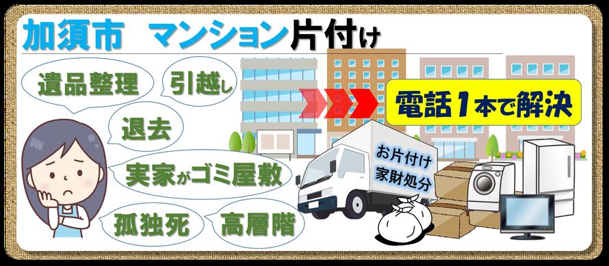 加須市|マンション|片付け|遺品整理|ゴミ屋敷|家財処分|実家|退去|親の家