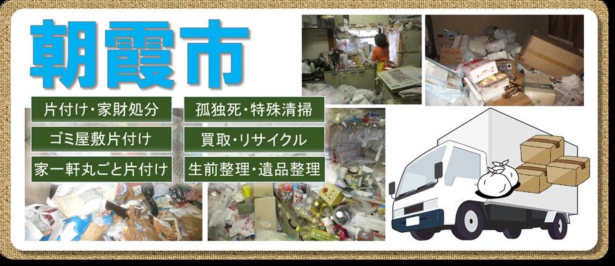 朝霞市|ゴミ屋敷片付け|孤独死|消臭作業|家財処分|老人ホーム片付け