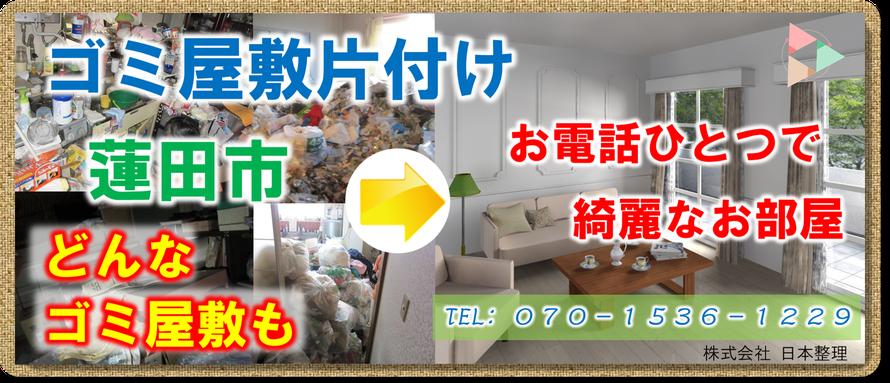 蓮田市|ゴミ屋敷|片付け|アパート|マンション|一軒家|