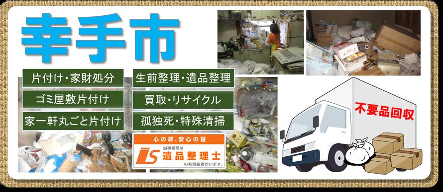 幸手市|ゴミ屋敷片付け|遺品整理|福祉施設片付け|孤独死|消臭作業|不要品|処分