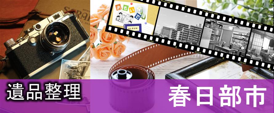 春日部市での遺品整理は日本整理へどうぞ|春日部市