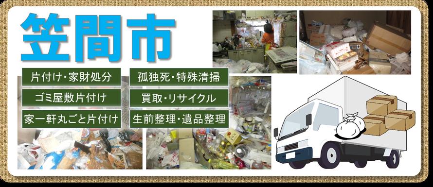笠間市|ゴミ屋敷片付け|孤独死|消臭作業|