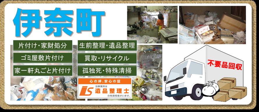 伊奈町|ゴミ屋敷片付け|遺品整理|孤独死|消臭作業|老人ホーム片付け|マンション|不要品|処分