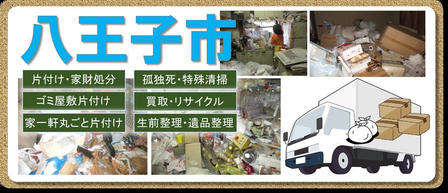 八王子市|ゴミ屋敷片付け|孤独死|消臭作業|