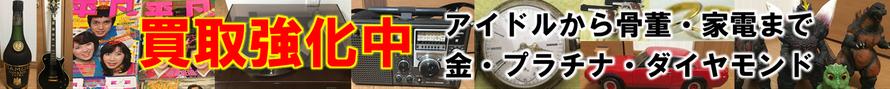 埼玉県|桶川市|買取|遺品整理|
