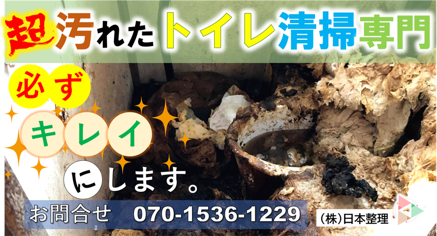 加須市 ゴミ屋敷 片付け アパート マンション 一軒家 