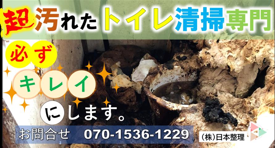 トイレ掃除|トイレクリーニング|超汚い|ウンチ|うんこ|オシッコ|排泄物|高齢者|ウンチ塗れ|埼玉県|東京都|茨城県|群馬県|栃木県