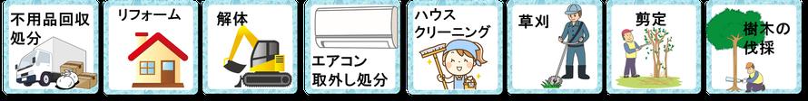 春日部市での様々な作業は日本整理へお任せください|不用品回収|除草|伐採|庭|手入れ