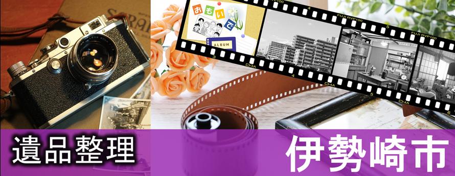 伊勢崎市での遺品整理は日本整理へどうぞ|群馬県