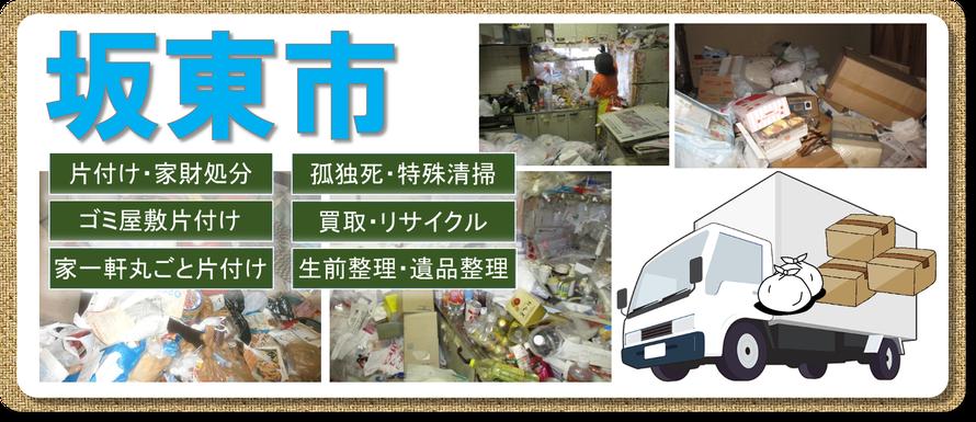 坂東市|ゴミ屋敷片付け|孤独死|消臭作業|