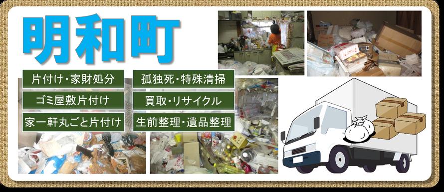 明和町|ゴミ屋敷片付け|孤独死|消臭作業|