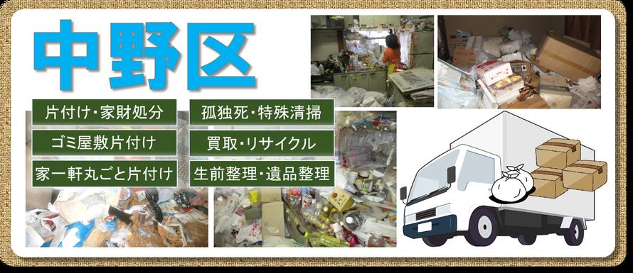 中野区|ゴミ屋敷片付け|孤独死|消臭作業|