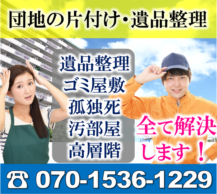 鴻巣市の団地お片付けは日本整理へお任せください|市営団地|公営団地|UR|家財処分|残置物処分|