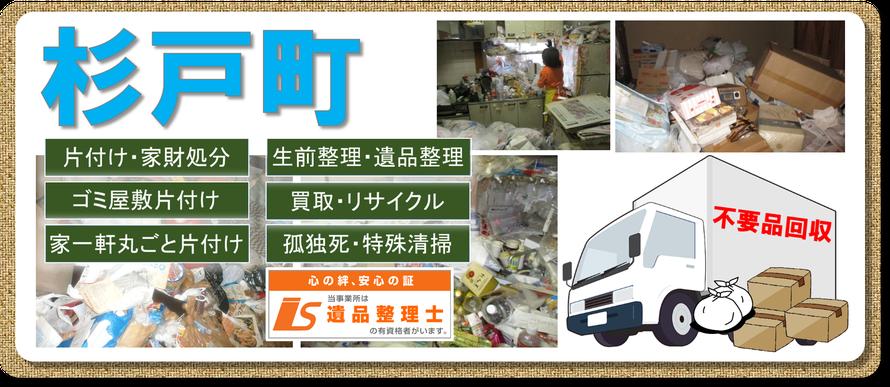 杉戸町|ゴミ屋敷片付け|遺品整理|孤独死|消臭作業|老人ホーム片付け|不要品|処分