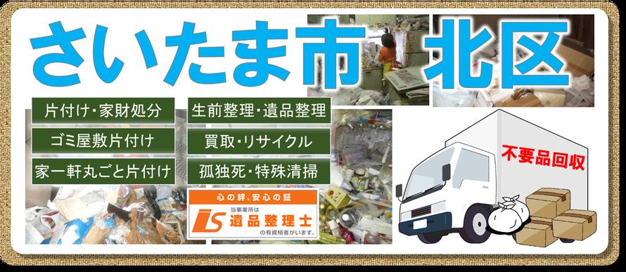 さいたま市北区|大宮市|与野市|浦和市|ゴミ屋敷片付け|孤独死|消臭作業|片付け|不用品回収