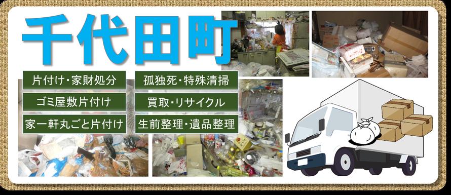 千代田町|ゴミ屋敷片付け|孤独死|消臭作業|