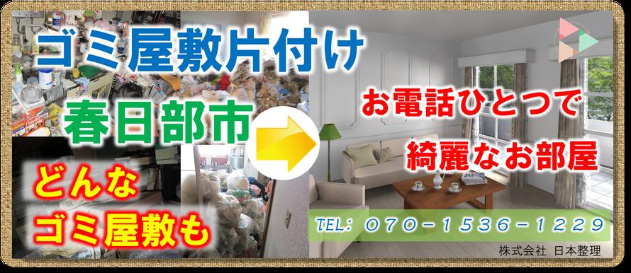 春日部市|ゴミ屋敷|片付け|アパート|マンション|一軒家|
