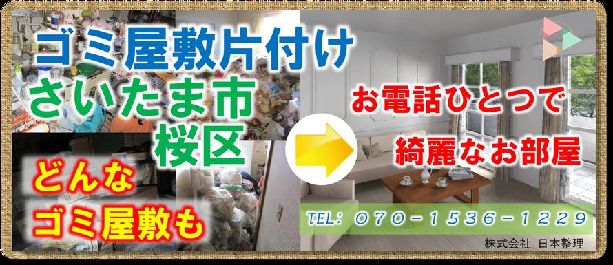 さいたま市桜区|ゴミ屋敷|片付け|アパート|マンション|一軒家|