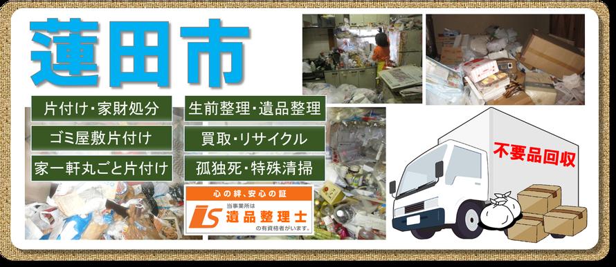 蓮田市|ゴミ屋敷片付け|孤独死|消臭作業|家財処分|老人ホーム|不要品|処分|片付け|団地|マンション