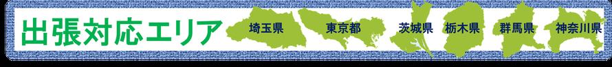 出張対応エリア|埼玉県|東京都|栃木県|群馬県|茨城県|千葉県