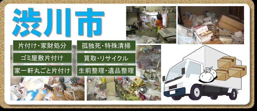 渋川市|ゴミ屋敷片付け|孤独死|消臭作業|
