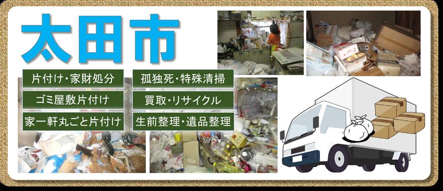 太田市|ゴミ屋敷片付け|孤独死|消臭作業|家財処分|老人ホーム片付け