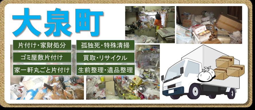 大泉町|ゴミ屋敷片付け|孤独死|消臭作業|家財処分|老人ホーム片付け