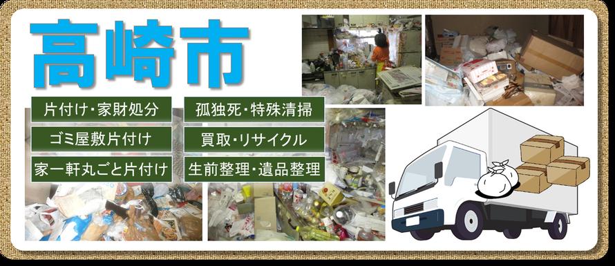 高崎市|ゴミ屋敷片付け|孤独死|消臭作業|
