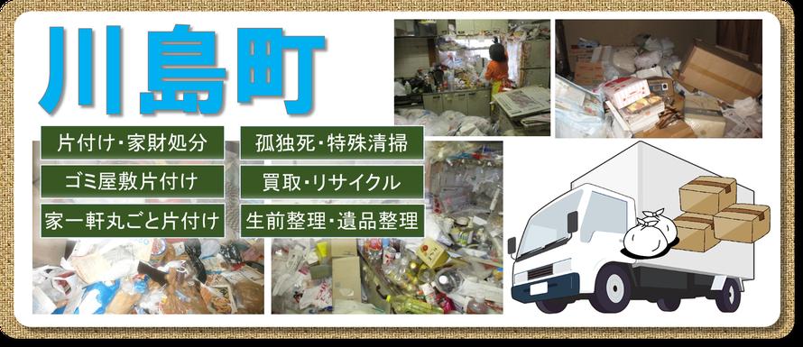 川島町|ゴミ屋敷片付け|孤独死|消臭作業|家財処分|老人ホーム片付け