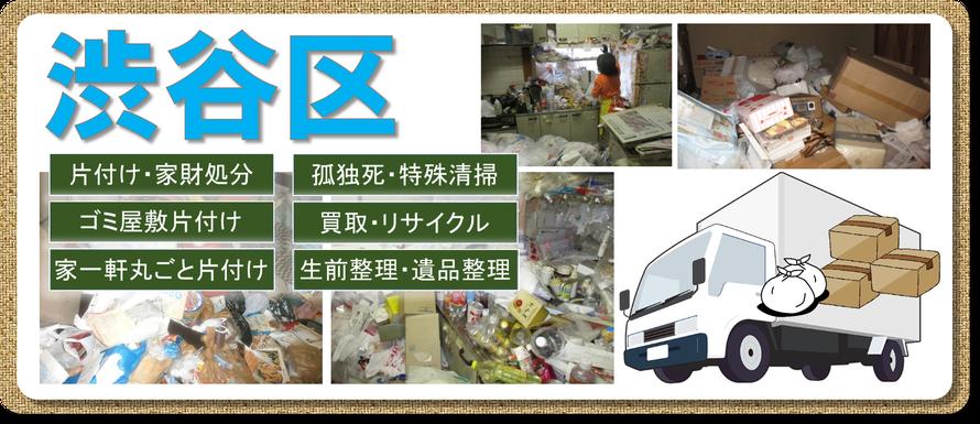 渋谷区|ゴミ屋敷片付け|孤独死|消臭作業|