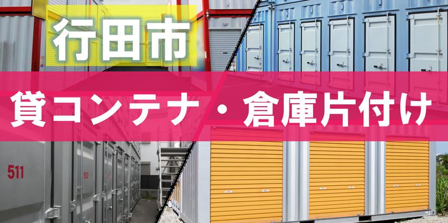 行田市でのトランクルーム・貸倉庫・レンタルボックス・貸コンテナなどのお片付けはお任せください|滞納処分|処分|残置物|群馬県