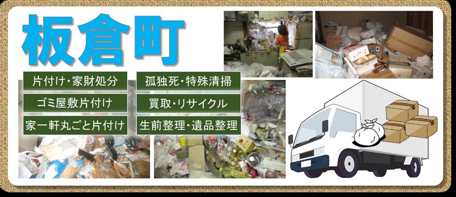板倉町|ゴミ屋敷片付け|孤独死|消臭作業|家財処分|老人ホーム片付け