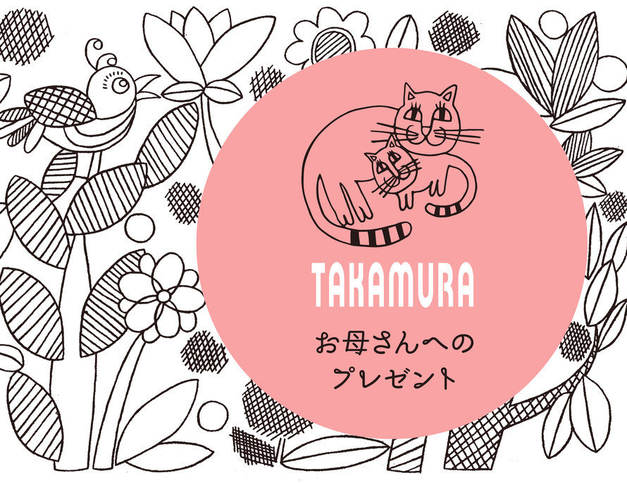 タカムラ洋品店お母さんへのプレゼント