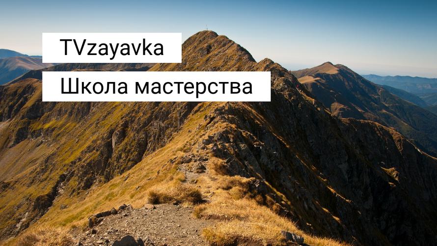 Школа мастерства TVzayavka