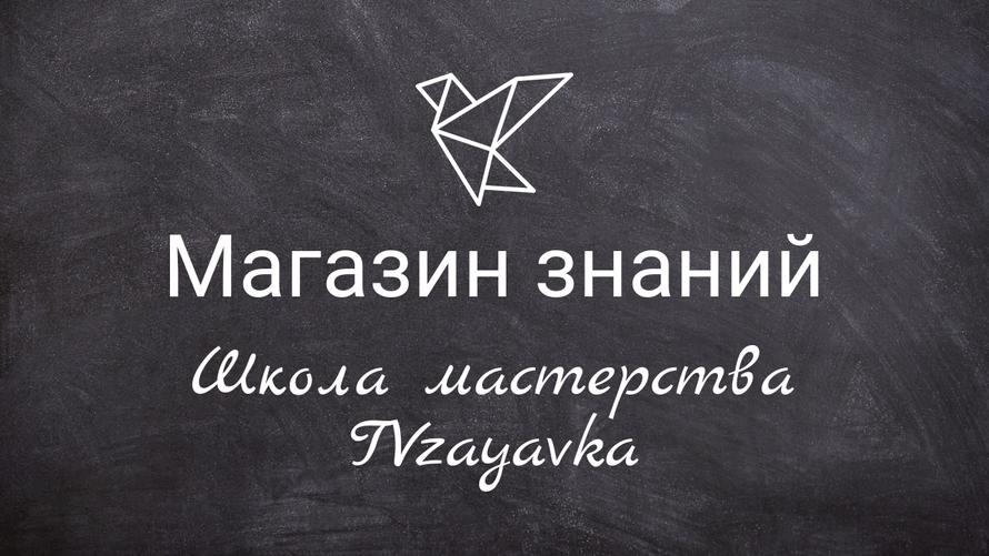 Магазин знаний школа мастерства TVzayavka