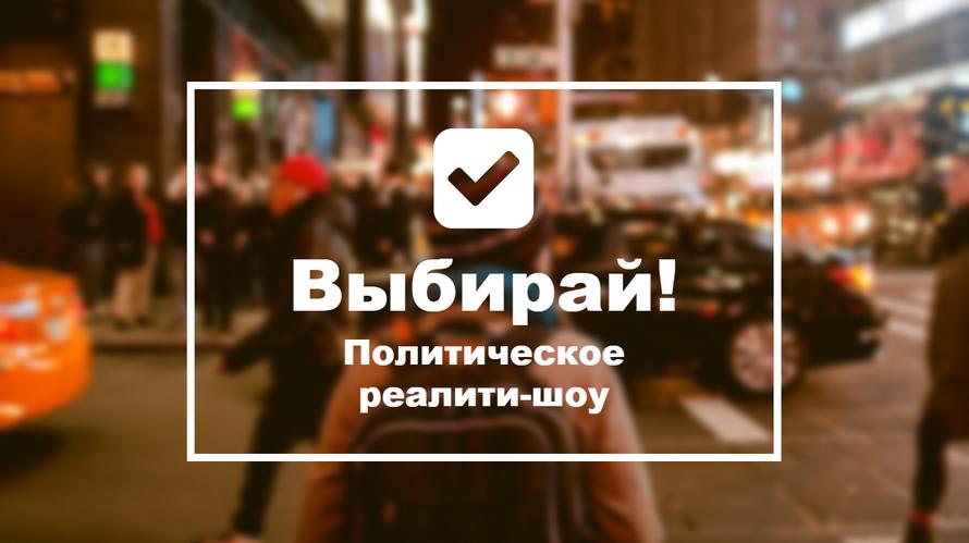 """политическое реалити-шоу """"Выбирай!"""""""