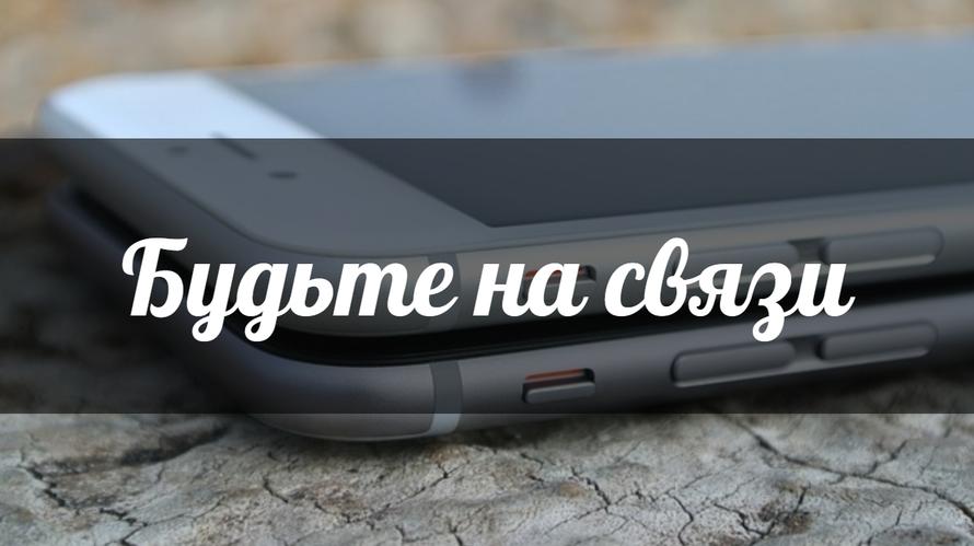 TVzayavka. Будьте на связи :)