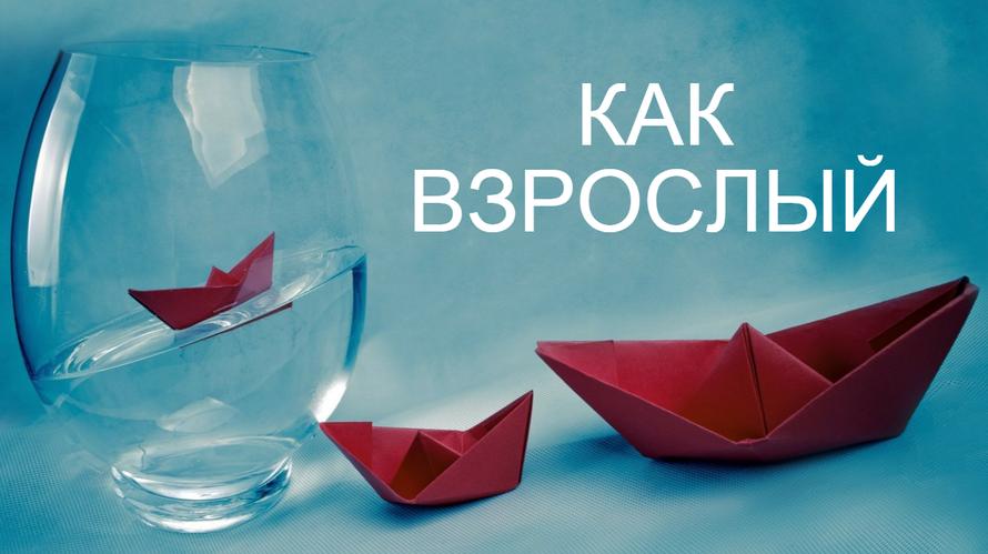 """ток-шоу """"Как взрослый"""""""