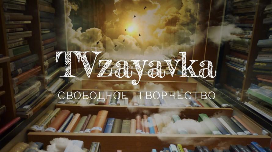 TVzayavka