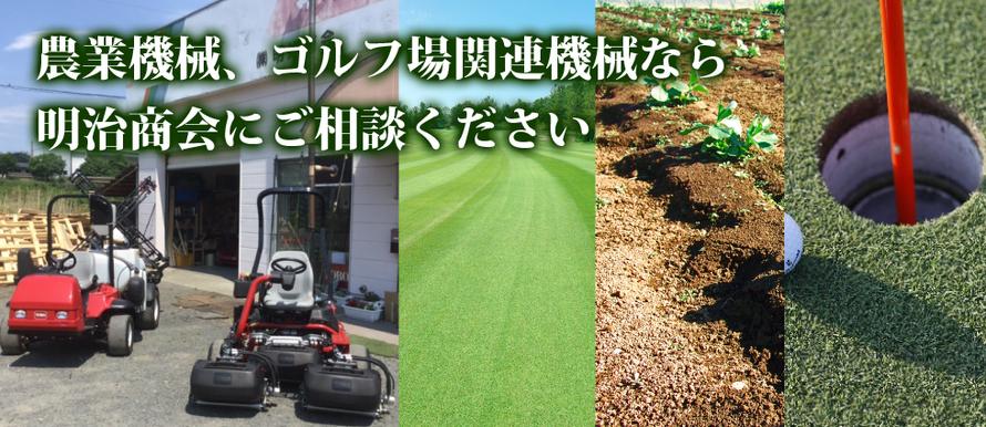 農業機械、ゴルフ場関連機械なら明治商会