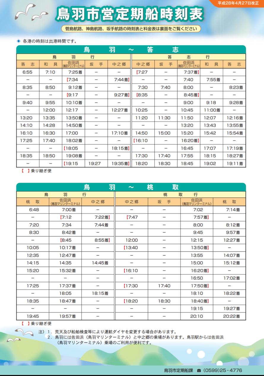 市営定期船の時刻表(2017年10月21日現在)