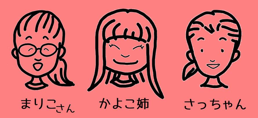 まりこさん、かよこ姉、さっちゃんの似顔絵