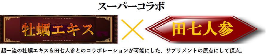 超一流の牡蠣エキス&田七人参とのコラボレーションが可能にした、サプリメントの原点にして頂点!