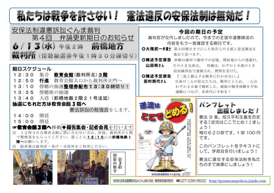 安保法制違憲国家賠償請求事件(ぐんま裁判)第4回期日 2018.6.6 前橋地裁
