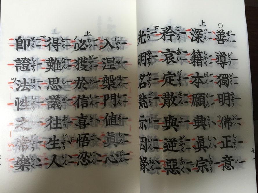 正信偈です。一緒にあげませんか?仏教勉強会は浄光寺です。